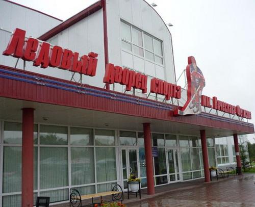 Ледовый дворец спорта им В. Фетисова