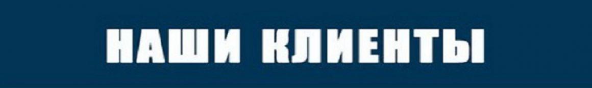 """Клиенты ООО """"Артика"""""""