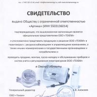 """Официальный представитель ООО """"TEXEM"""""""