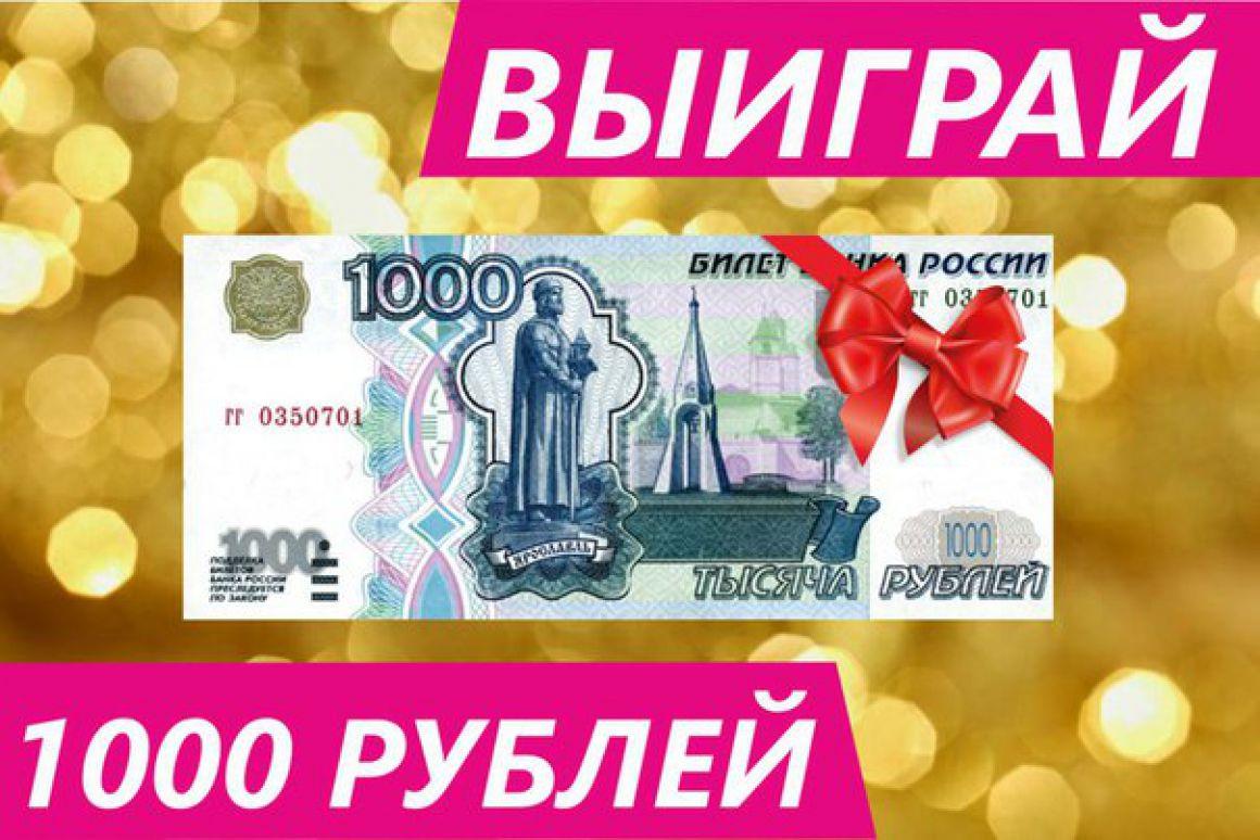 Выиграй 1000 рублей!
